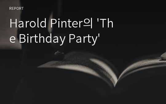 Harold Pinter의 'The Birthday Party'