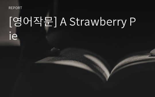 [영어작문] A Strawberry Pie
