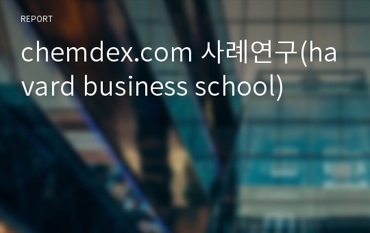 chemdex.com 사례연구(havard business school)