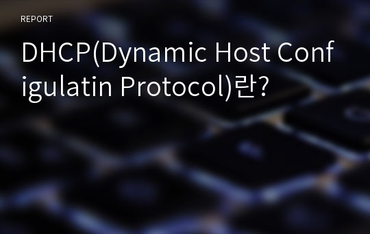 DHCP(Dynamic Host Configulatin Protocol)란?