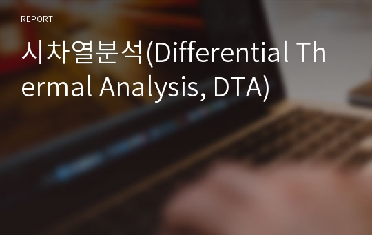 시차열분석(Differential Thermal Analysis, DTA)