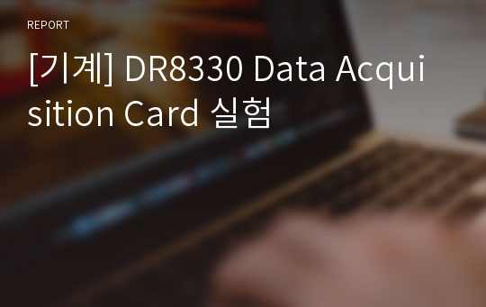 [기계] DR8330 Data Acquisition Card 실험