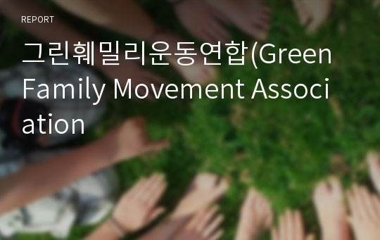 그린훼밀리운동연합(Green Family Movement Association