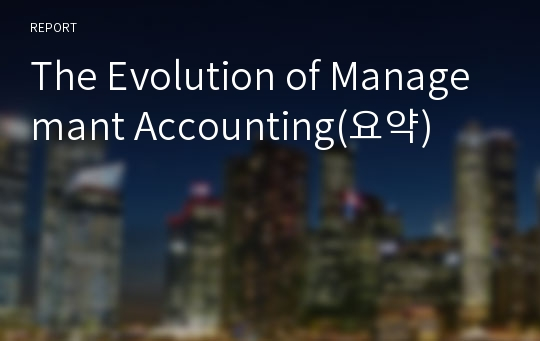 The Evolution of Managemant Accounting(요약)