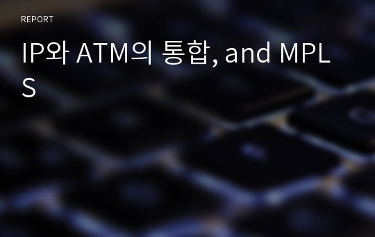 IP와 ATM의 통합, and MPLS