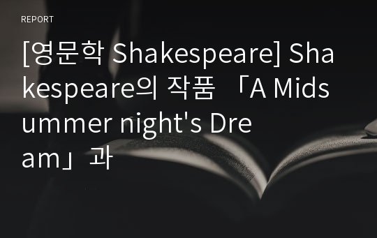 [영문학 Shakespeare] Shakespeare의 작품 「A Midsummer night's Dream」과