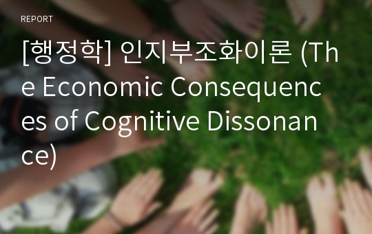 [행정학] 인지부조화이론 (The Economic Consequences of Cognitive Dissonance)