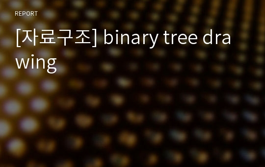 [자료구조] binary tree drawing