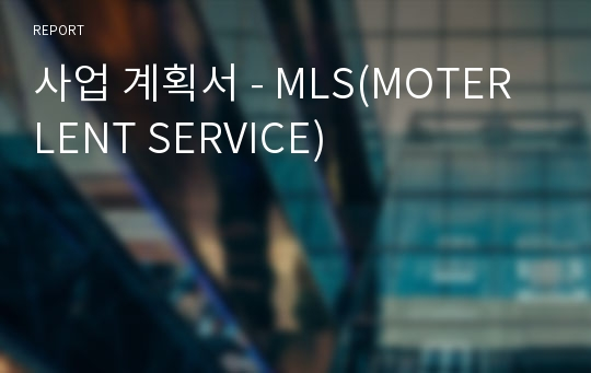 사업 계획서 - MLS(MOTER LENT SERVICE)