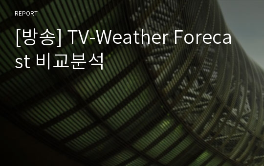 [방송] TV-Weather Forecast 비교분석
