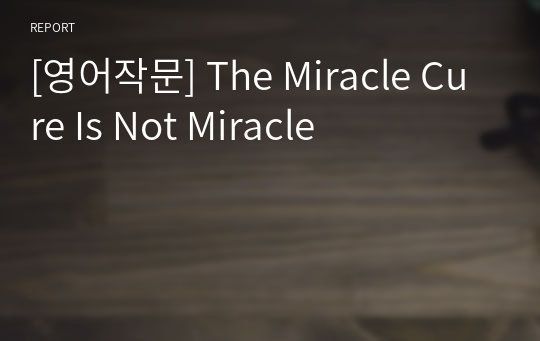 [영어작문] The Miracle Cure Is Not Miracle