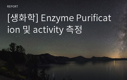 [생화학] Enzyme Purification 및 activity 측정