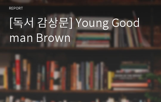 [독서 감상문] Young Goodman Brown