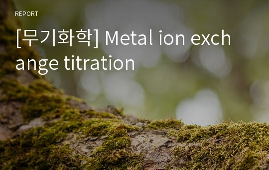 [무기화학] Metal ion exchange titration