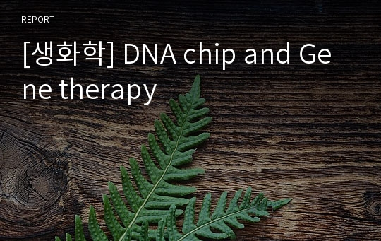 [생화학] DNA chip and Gene therapy
