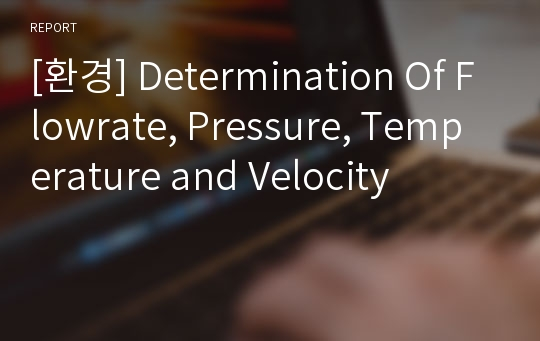 [환경] Determination Of Flowrate, Pressure, Temperature and Velocity