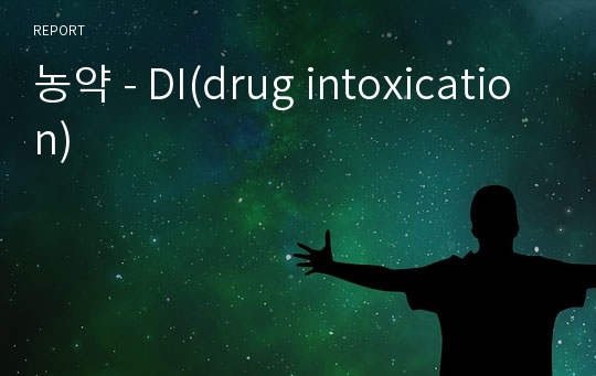 농약 - DI(drug intoxication)