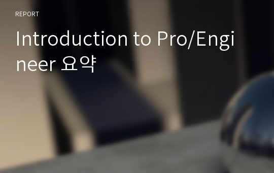 Introduction to Pro/Engineer 요약