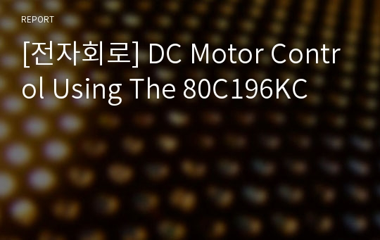 [전자회로] DC Motor Control Using The 80C196KC