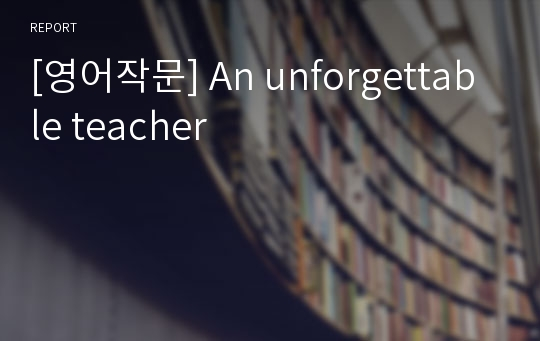 [영어작문] An unforgettable teacher