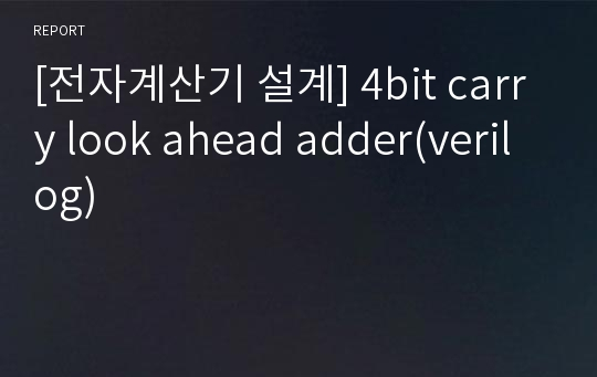 [전자계산기 설계] 4bit carry look ahead adder(verilog)