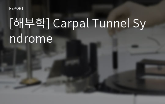 [해부학] Carpal Tunnel Syndrome