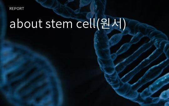 about stem cell(원서)