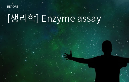 [생리학] Enzyme assay