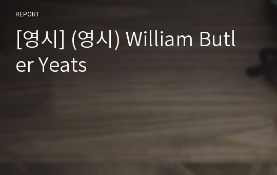 [영시] (영시) William Butler Yeats