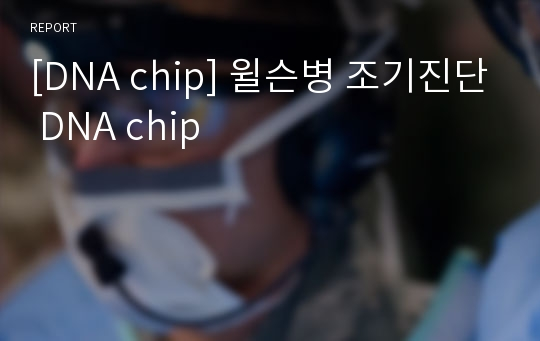 [DNA chip] 윌슨병 조기진단 DNA chip