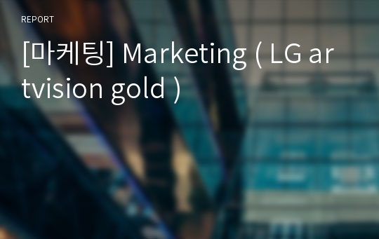[마케팅] Marketing ( LG artvision gold )