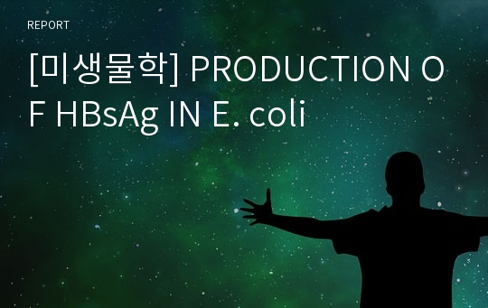 [미생물학] PRODUCTION OF HBsAg IN E. coli