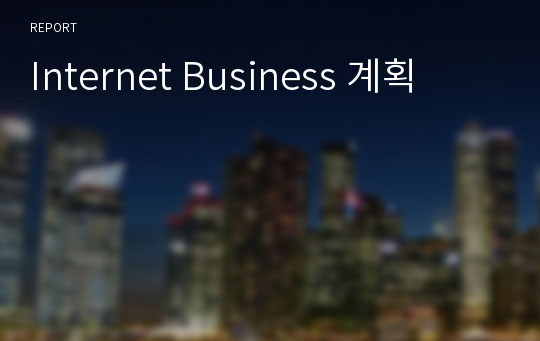 Internet Business 계획