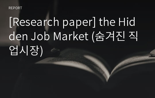 [Research paper] the Hidden Job Market (숨겨진 직업시장)