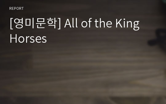 [영미문학] All of the King Horses