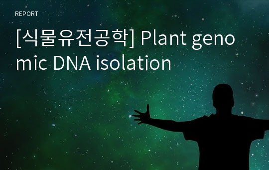 [식물유전공학] Plant genomic DNA isolation