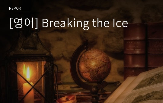 [영어] Breaking the Ice