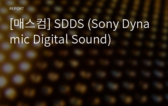 [매스컴] SDDS (Sony Dynamic Digital Sound)