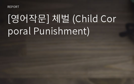 [영어작문] 체벌 (Child Corporal Punishment)