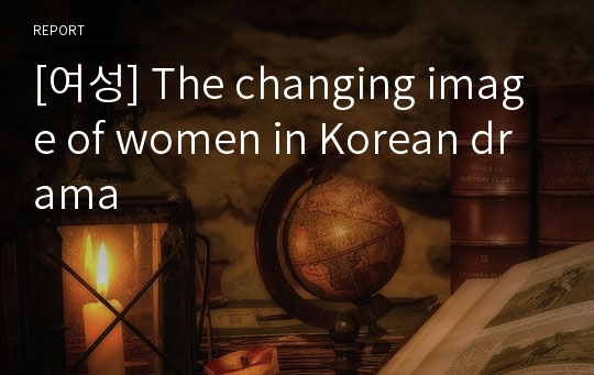 [여성] The changing image of women in Korean drama
