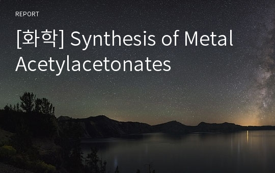 [화학] Synthesis of Metal Acetylacetonates