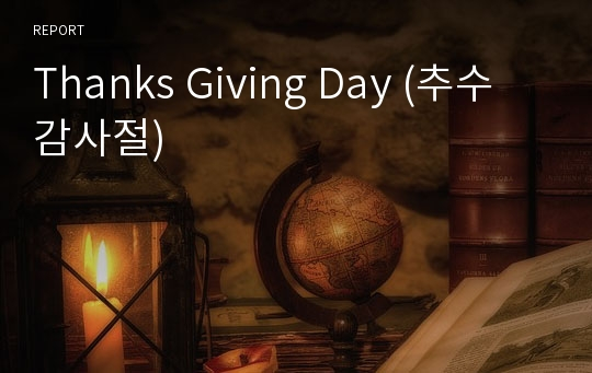 Thanks Giving Day (추수감사절)
