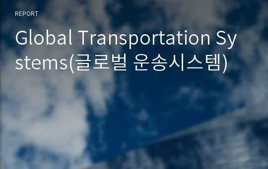 Global Transportation Systems(글로벌 운송시스템)