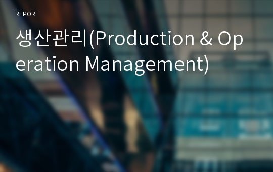 생산관리(Production & Operation Management)
