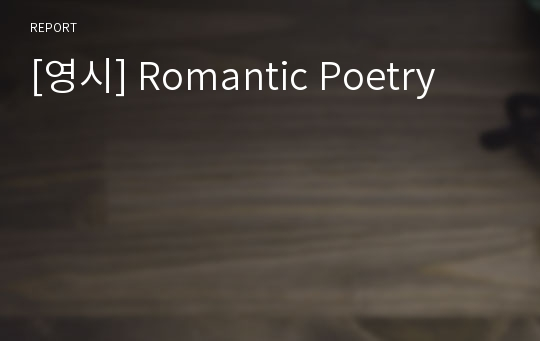 [영시] Romantic Poetry