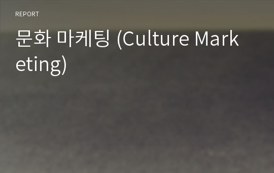 문화 마케팅 (Culture Marketing)