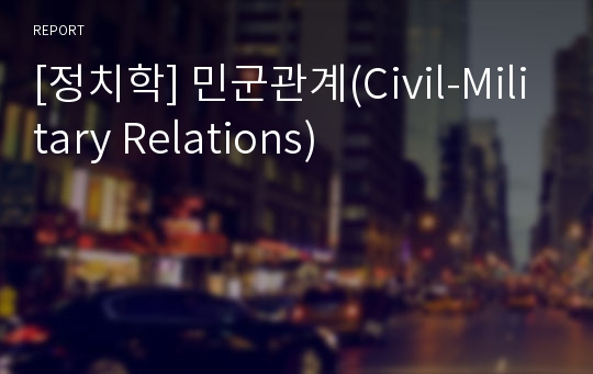 [정치학] 민군관계(Civil-Military Relations)