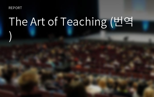 The Art of Teaching (번역)