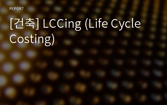[건축] LCCing (Life Cycle Costing)