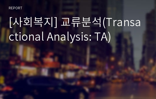 [사회복지] 교류분석(Transactional Analysis: TA)
